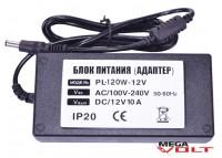 Розеточный адаптер 120W 12V IP20