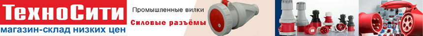Склад-магазин Техносити