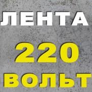 Светодиодная лента 220В
